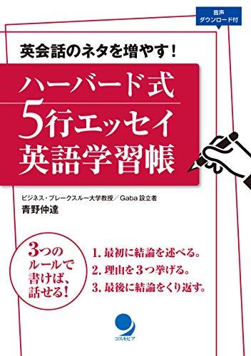 英語の思考法や論理展開をシンプルに手に入れるにはこの本がおすすめ!ハーバード式5行エッセイ英語学習帳