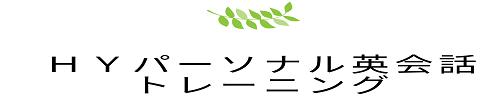 京都四条烏丸・五条・オンラインのHY英会話トレーニング